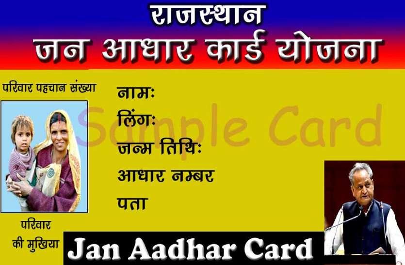 जन आधार कार्ड राजस्थान 2020