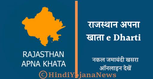राजस्थान-अपना-खाता-e-Dharti-Bhulekh-Portal