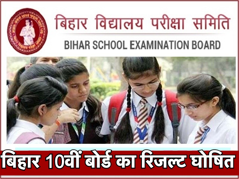 Bihar Board 10th Ka Result 2020 Aise Check Karein