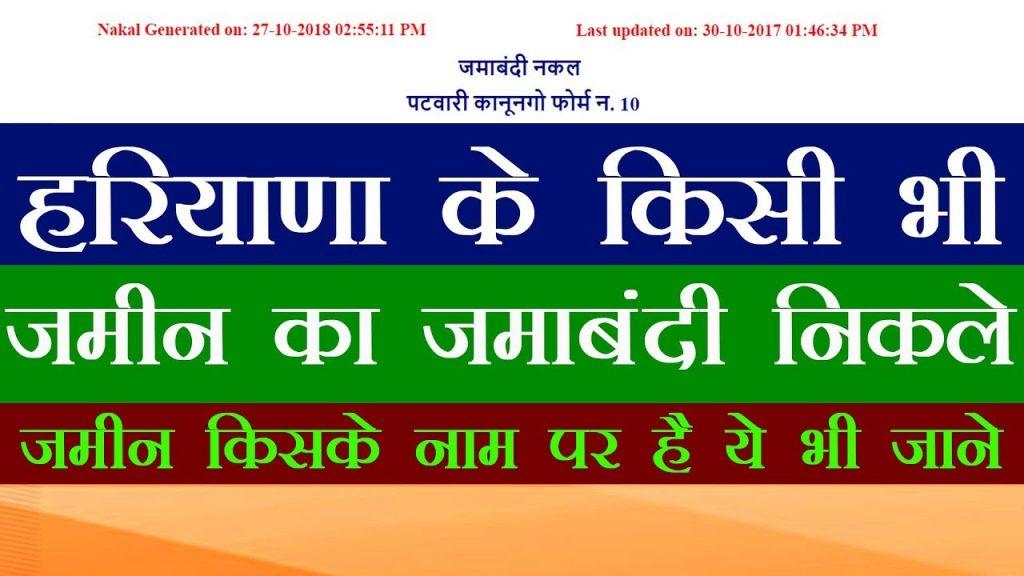 Haryana Bhulekh jamabandi.nic.in