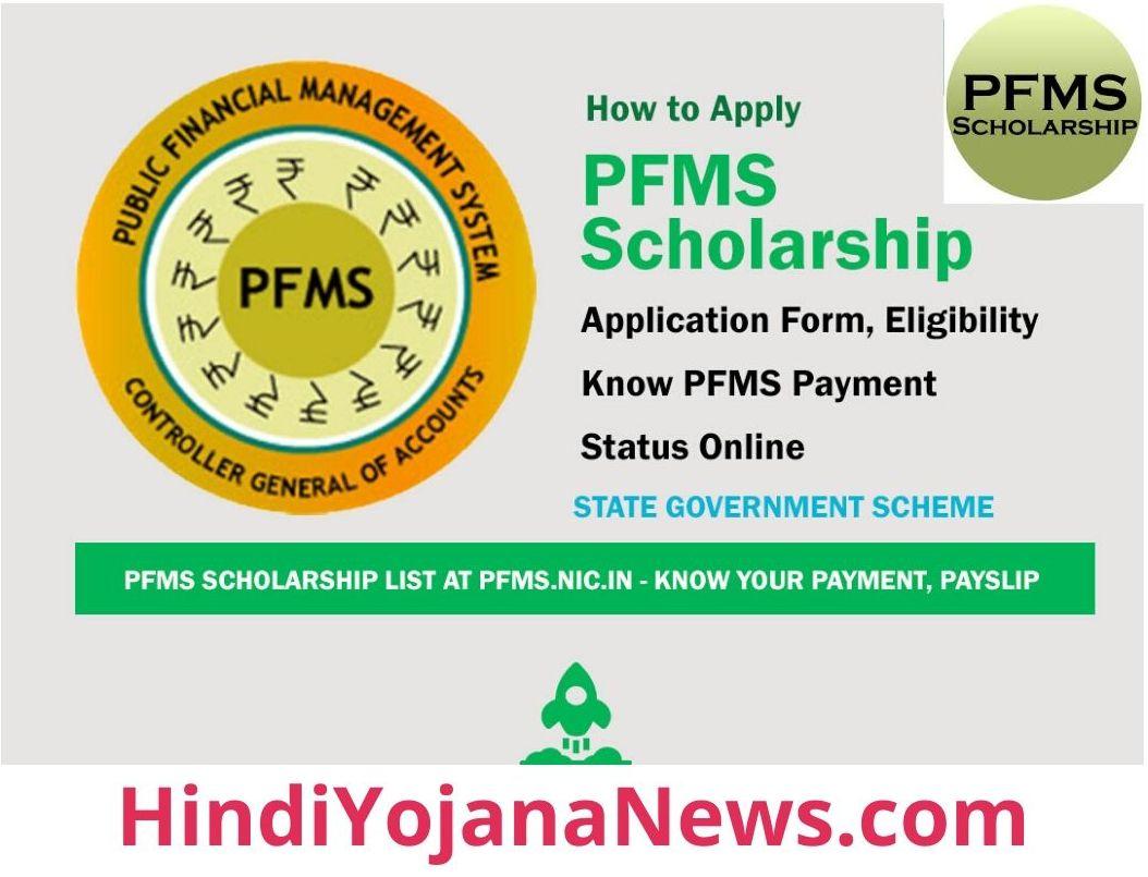 PFMS Scholarship Portal pfms.nic.in