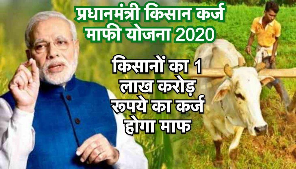 PM Kisan Karj Mafi 2020