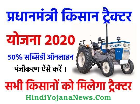 Pradhan Mantri Kisan Tractor Yojana 2020