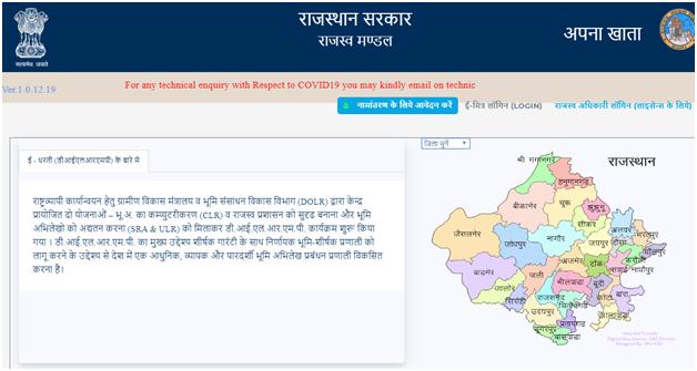 राजस्थान अपना खाता पोर्टल