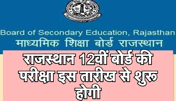 Rajasthan Board Exam 2020 Date Update