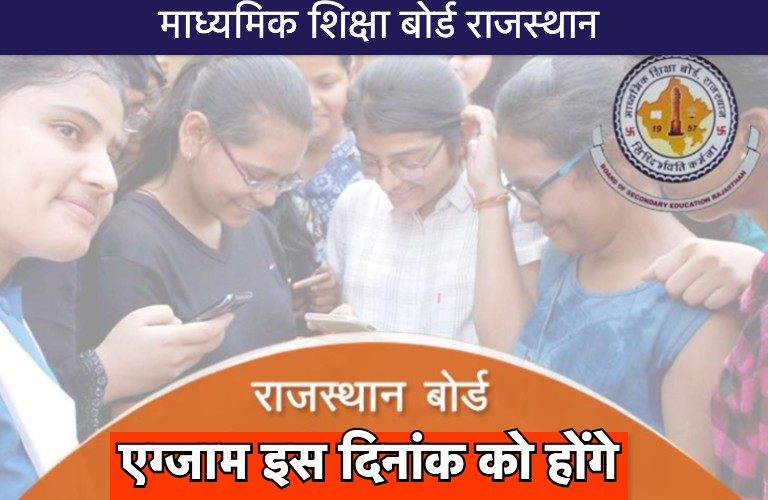 Rajasthan Board Exam Date 2020