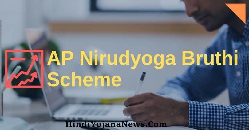 AP Nirudyoga Bruthi Scheme Mukhyamantri Yuva Nestham