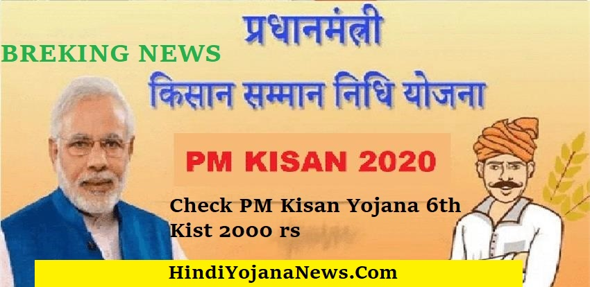pm kisan yojana 6th kist 2000 rs