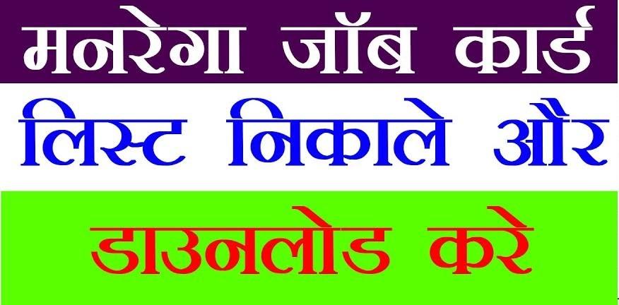 नरेगा जॉब कार्ड सूची 2020 नई MGNREGA Job Card लिस्ट ऑनलाइन डाउनलोड
