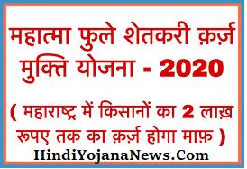 महाराष्ट्र महात्मा ज्योतिराव फुले कर्ज माफी योजना 2020