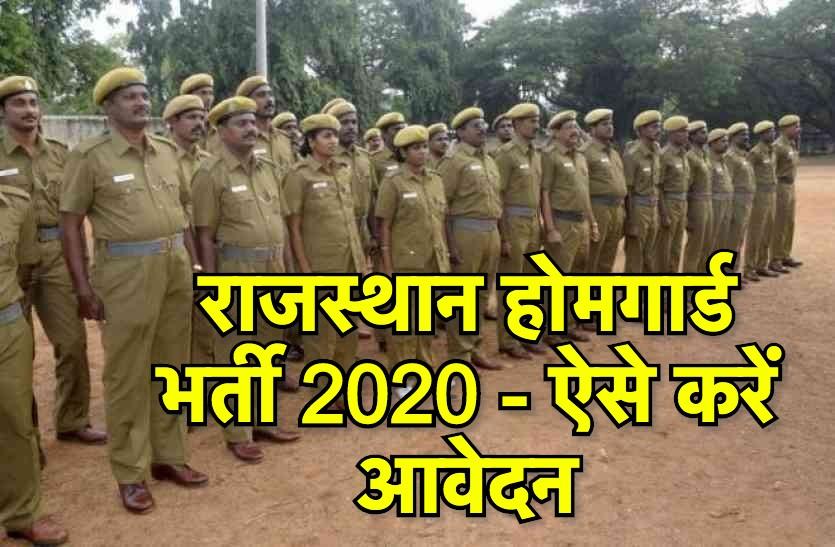 राजस्थान होमगार्ड भर्ती 2020 ऐसे करें आवेदन