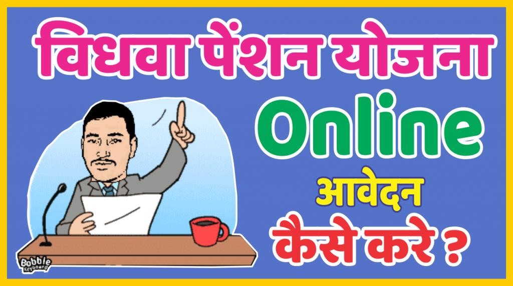 विधवा पेंशन योजना 2020: Vidhwa Pension Yojana Application Online | Status | List