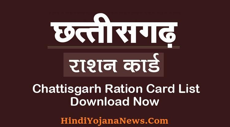छत्तीसगढ़ राशन कार्ड लिस्ट 2020, ऑनलाइन आवेदन, Status - Chhattisgarh Ration Card Yojana @khadya.cg.nic.in