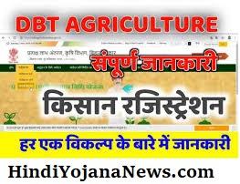DBT Agriculture Portal Bihar Farmer Registration Online