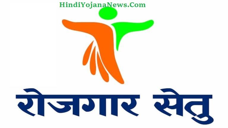 Madhya Pradesh Rojgar Setu Yojana 2020
