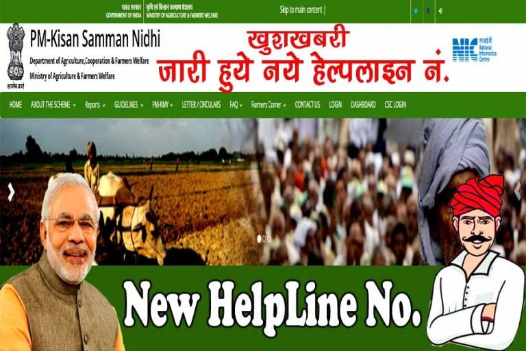 PM Kisan Samman Nidhi Yojana Helpline Number Toll Free