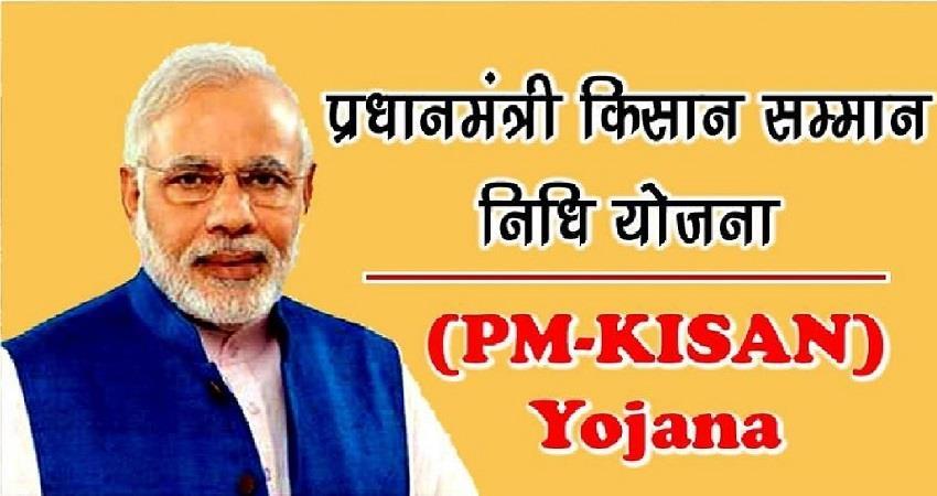 PM Kisan Samman Nidhi Yojana 2020