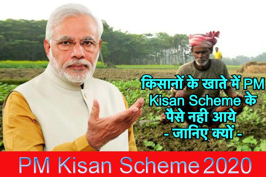 PM Kisan Scheme 2020 Latest News