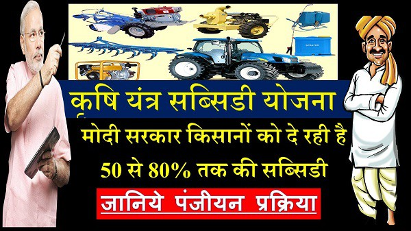 SMAM Kisan Yojana 2020 Latest News Update In Hindi