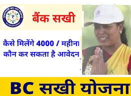 UP Bank Sakhi Yojana Application Form Online Apply