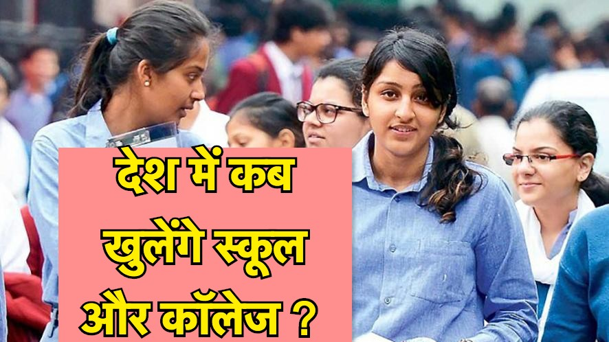 When School And Colleges Will Open In India Lockdown 5.0 Latest News
