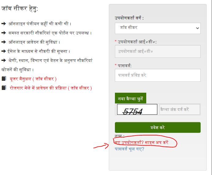 online rojgar mela application form