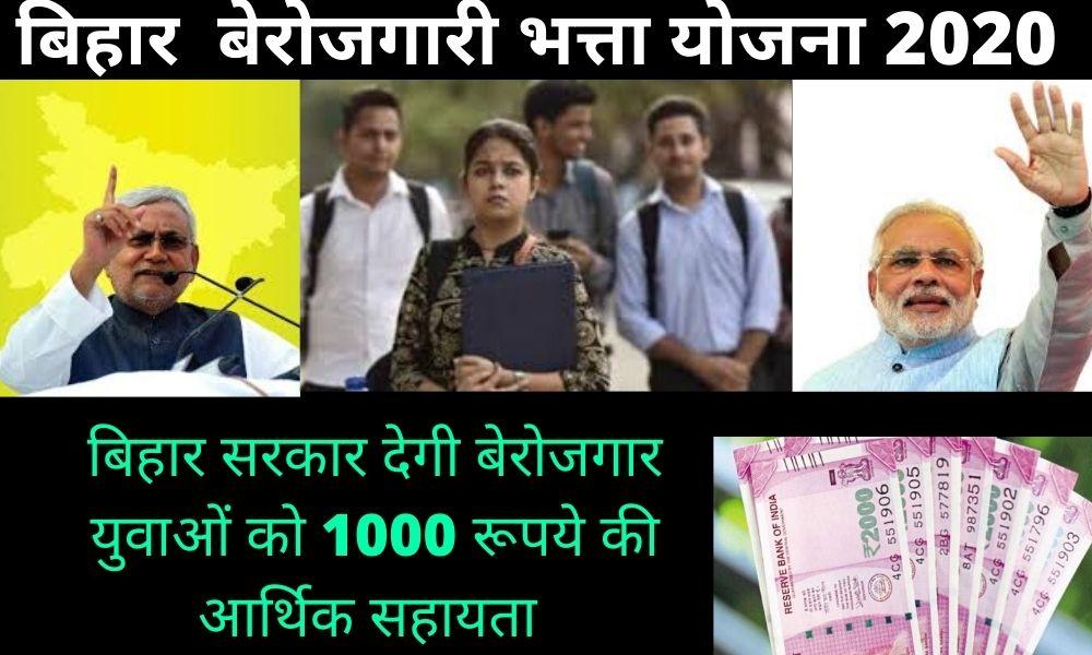 Bihar Berojgari Bhatta Online Apply 2020