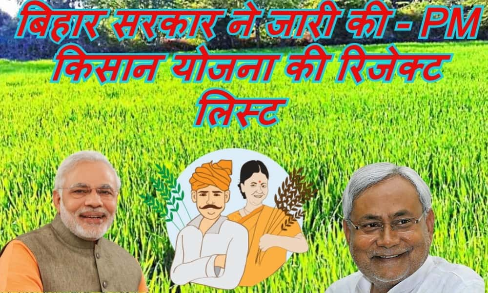 Bihar PM Kisan Yojana Reject List 2020-21