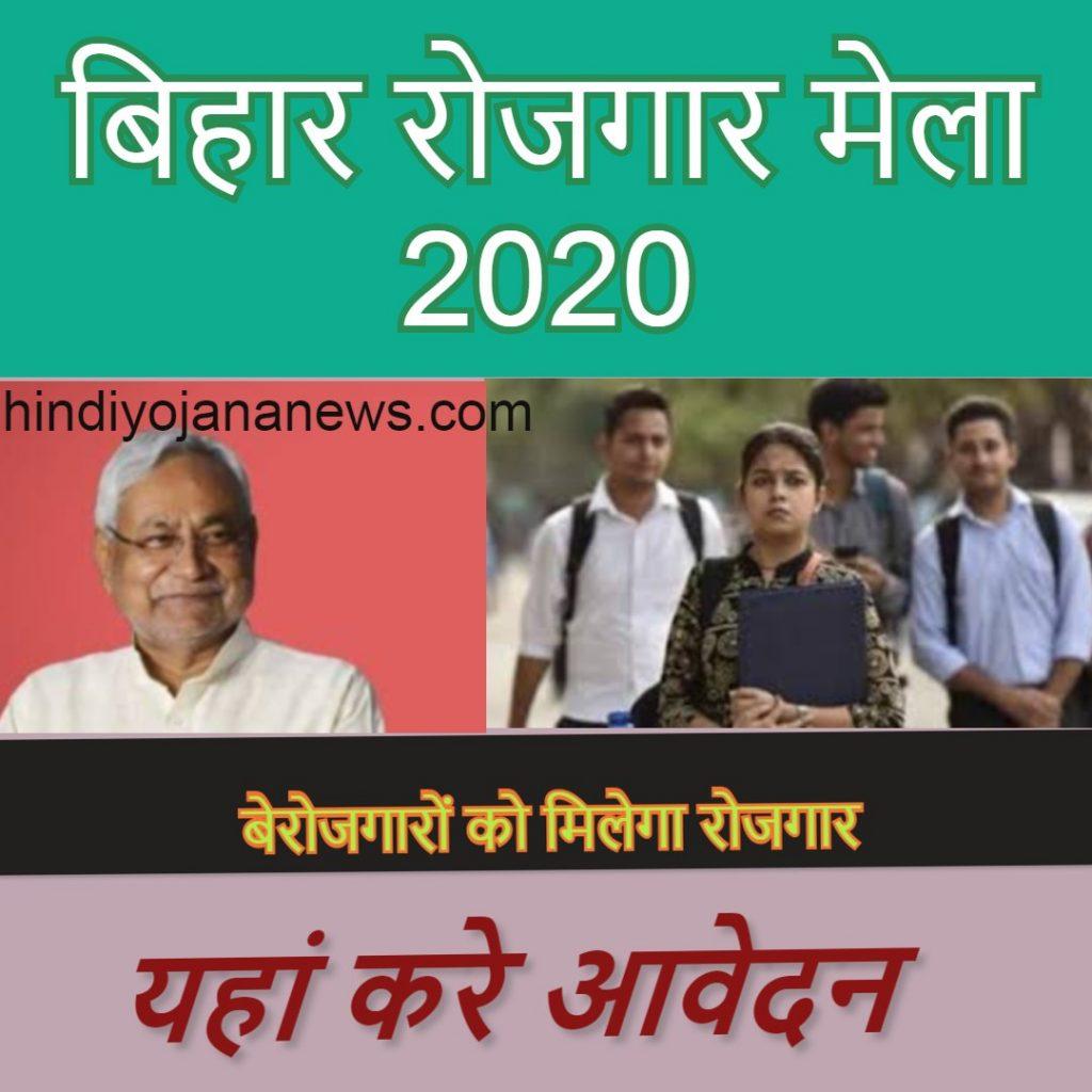 Bihar Rojgar Mela 2020