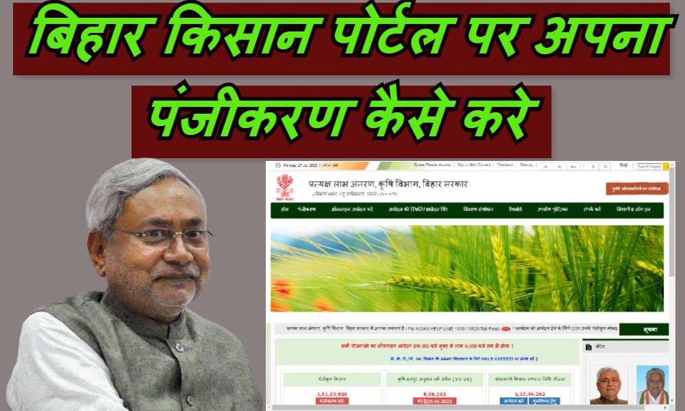 Bihar Kisan Portal