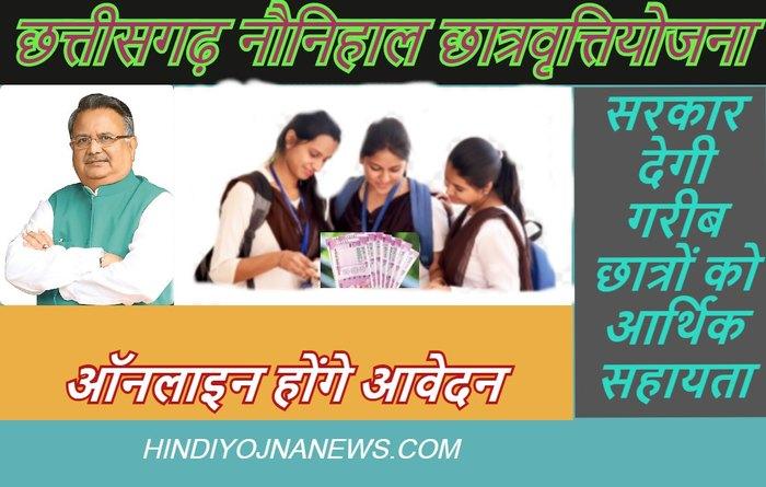 Chhattisgarh Nonihal Scholarship Scheme