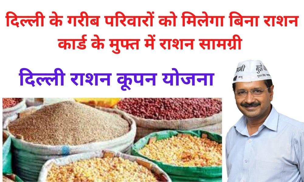 Delhi Ration Coupon 2020