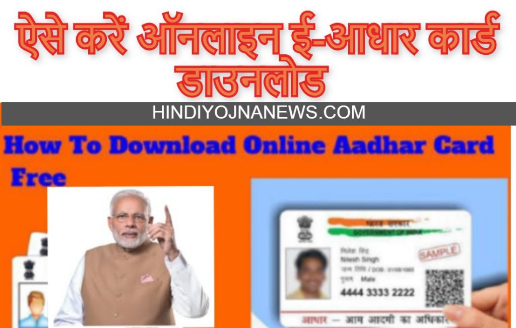 E Aadhaar Card Download