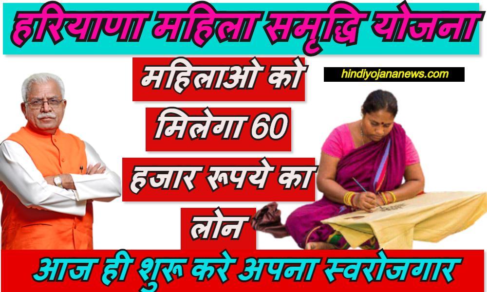 Haryana Mahila Samridhi Yojana 2020