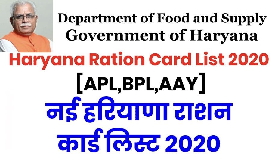 Haryana Ration Card New List 2020