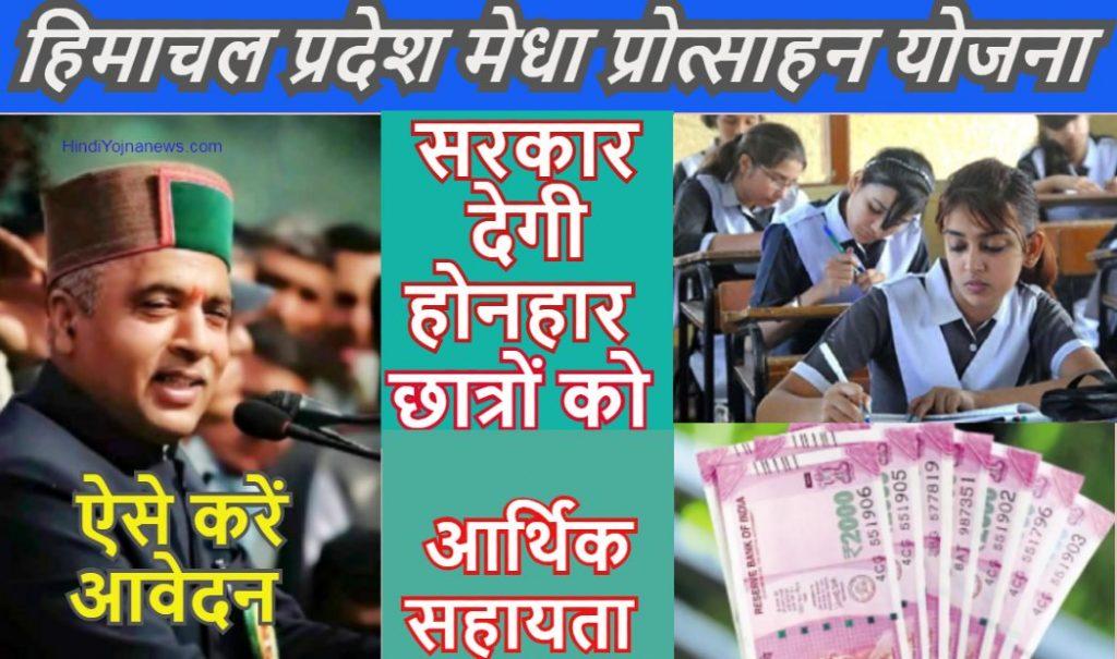 Himachal Pradesh Medha Protsahan Yojana 2020