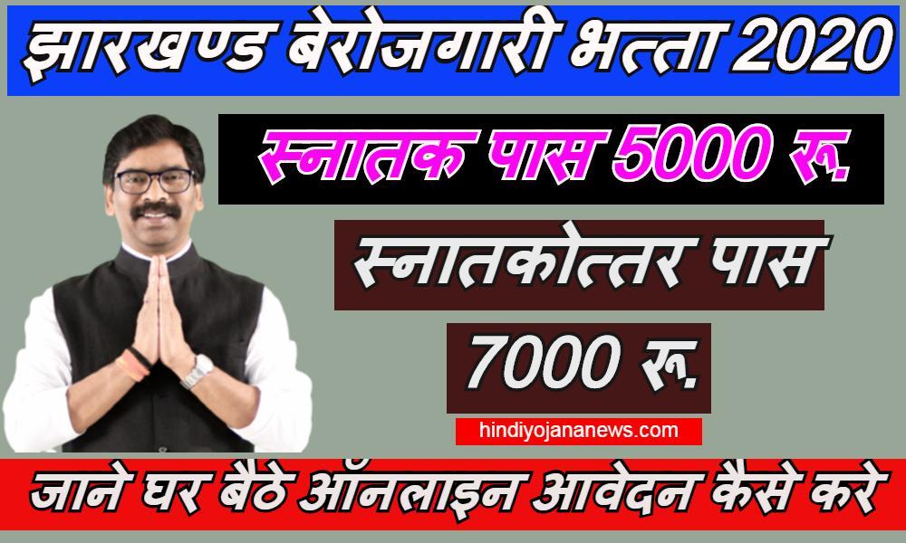 Jharkhand Berojgari Bhatta 2020