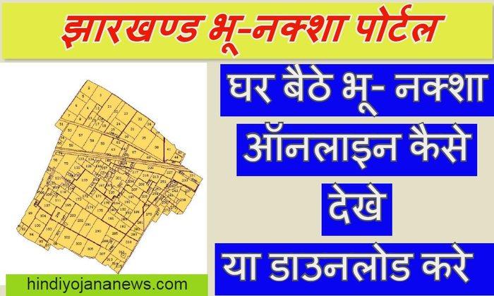 Jharkhand Bhu Naksha