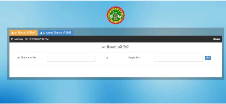 MP Samadhan Portal Complain Status Check