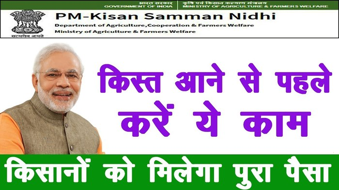PM Kisan Samman Nidhi Yojana 2020-21 Latest Update