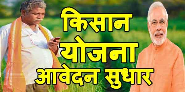 PM Kisan Samman Nidhi Yojana Correction