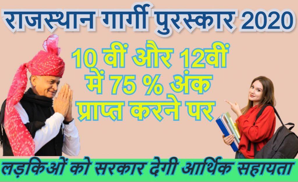 Rajasthan Gargi Puraskar 2020