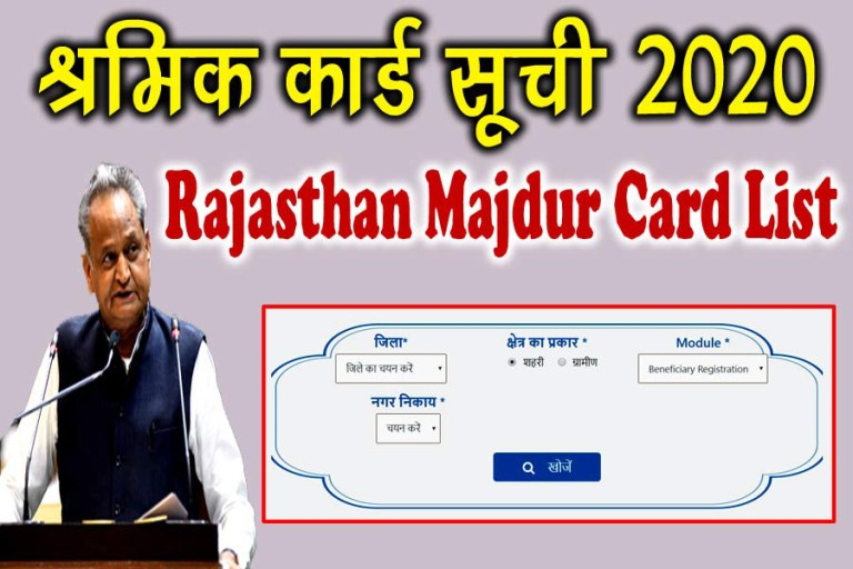 Rajasthan Shramik Card List 2020 21