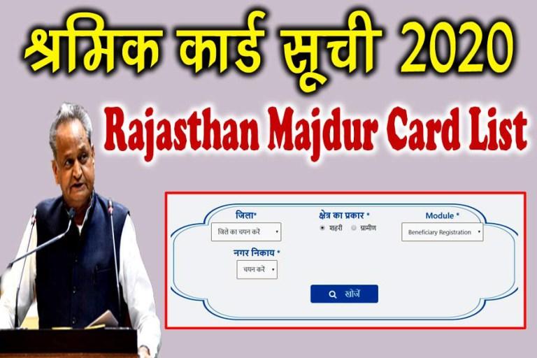 Rajasthan Shramik Card List 2020 21
