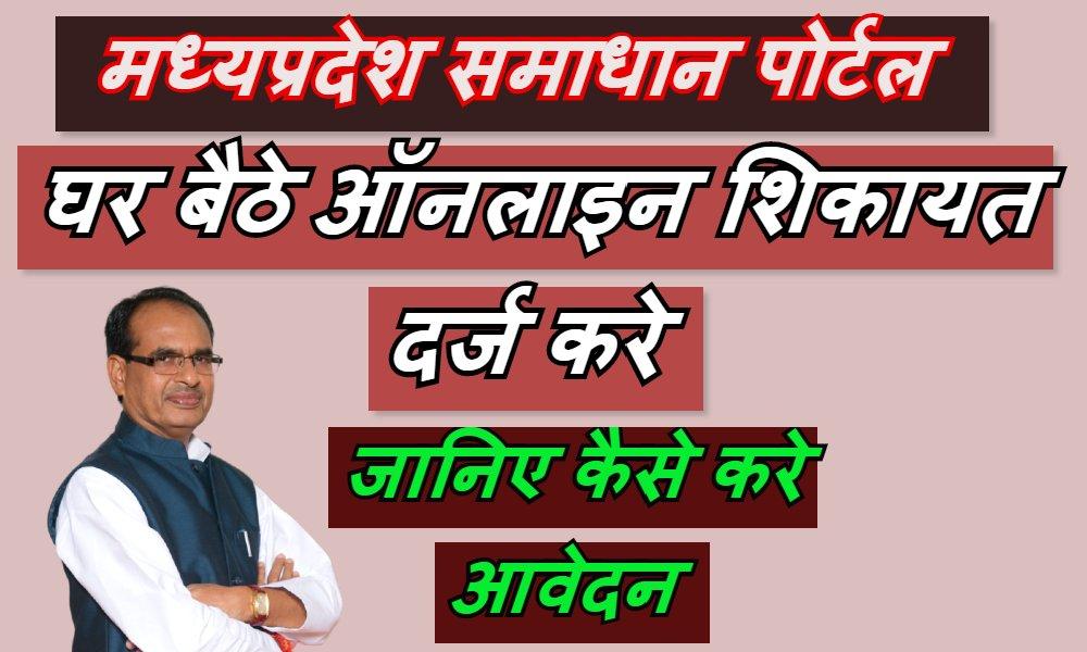 Samadhan Portal Madhya Pradesh