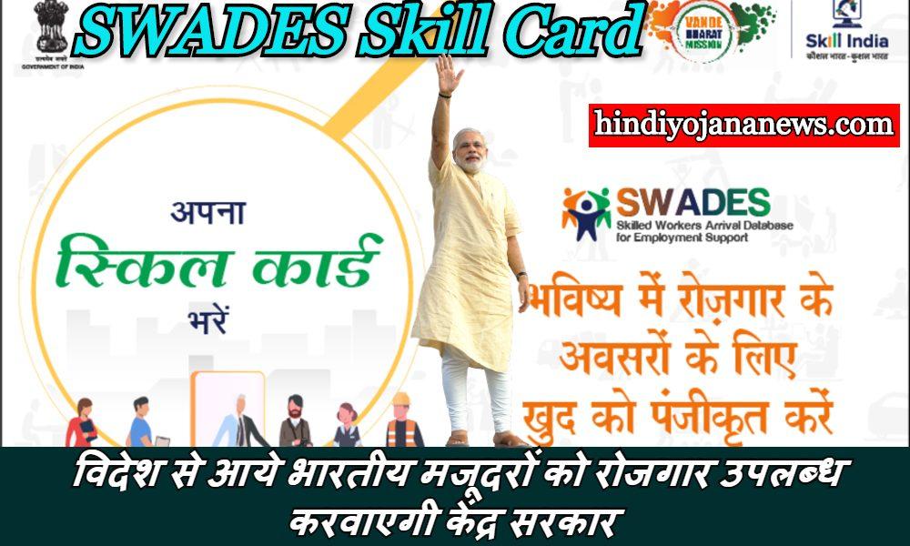 Swdesh Skill Card 2020