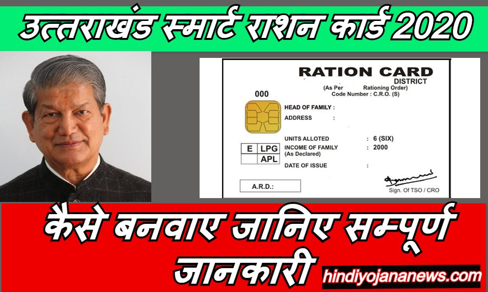 Smart Ration Card 2020