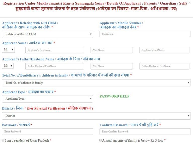 UP Kanya Sumangala Yojana Online Apply Form