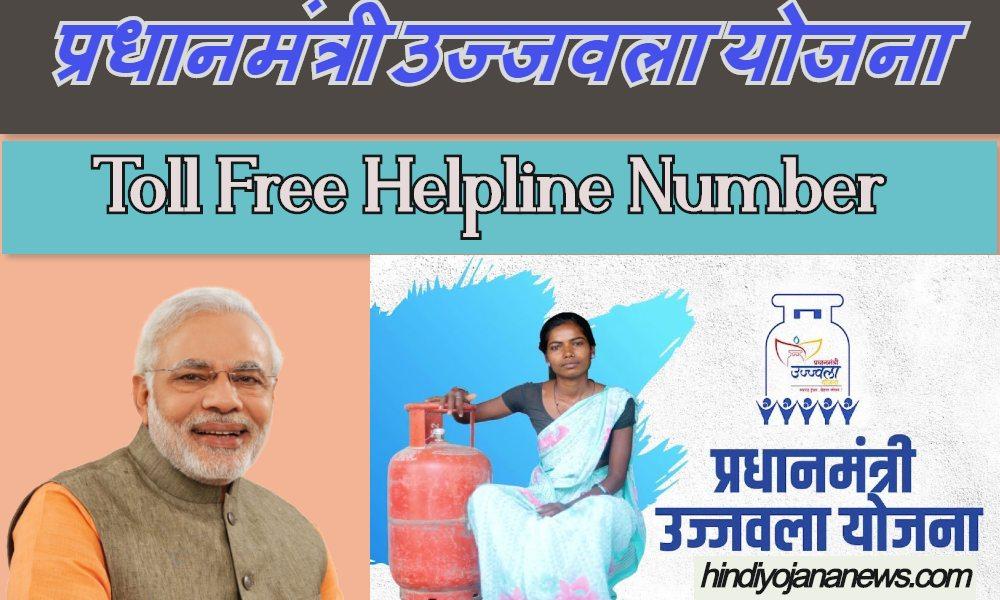 Ujjwala Helpline Number Toll Free
