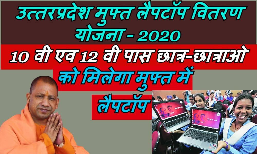 Uttar Pradesh CM Yogi Free Laptop Yojana 2020 Online Registration